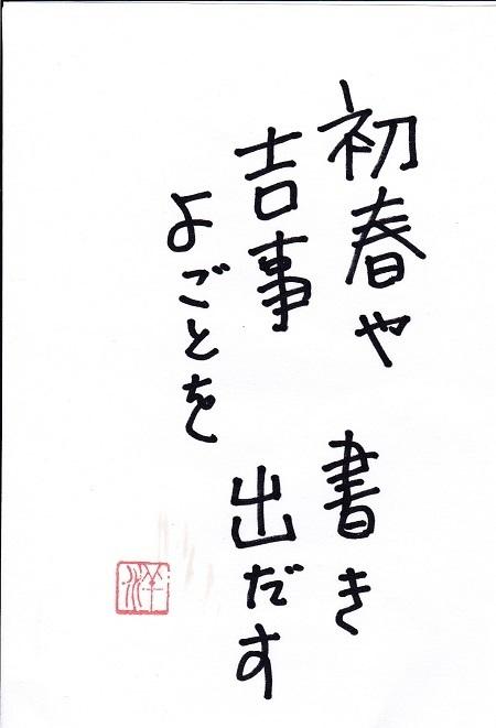 IMG_20181231_0001 - コピー.jpg